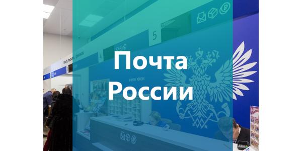 Модуль доставки Почта России 4.0